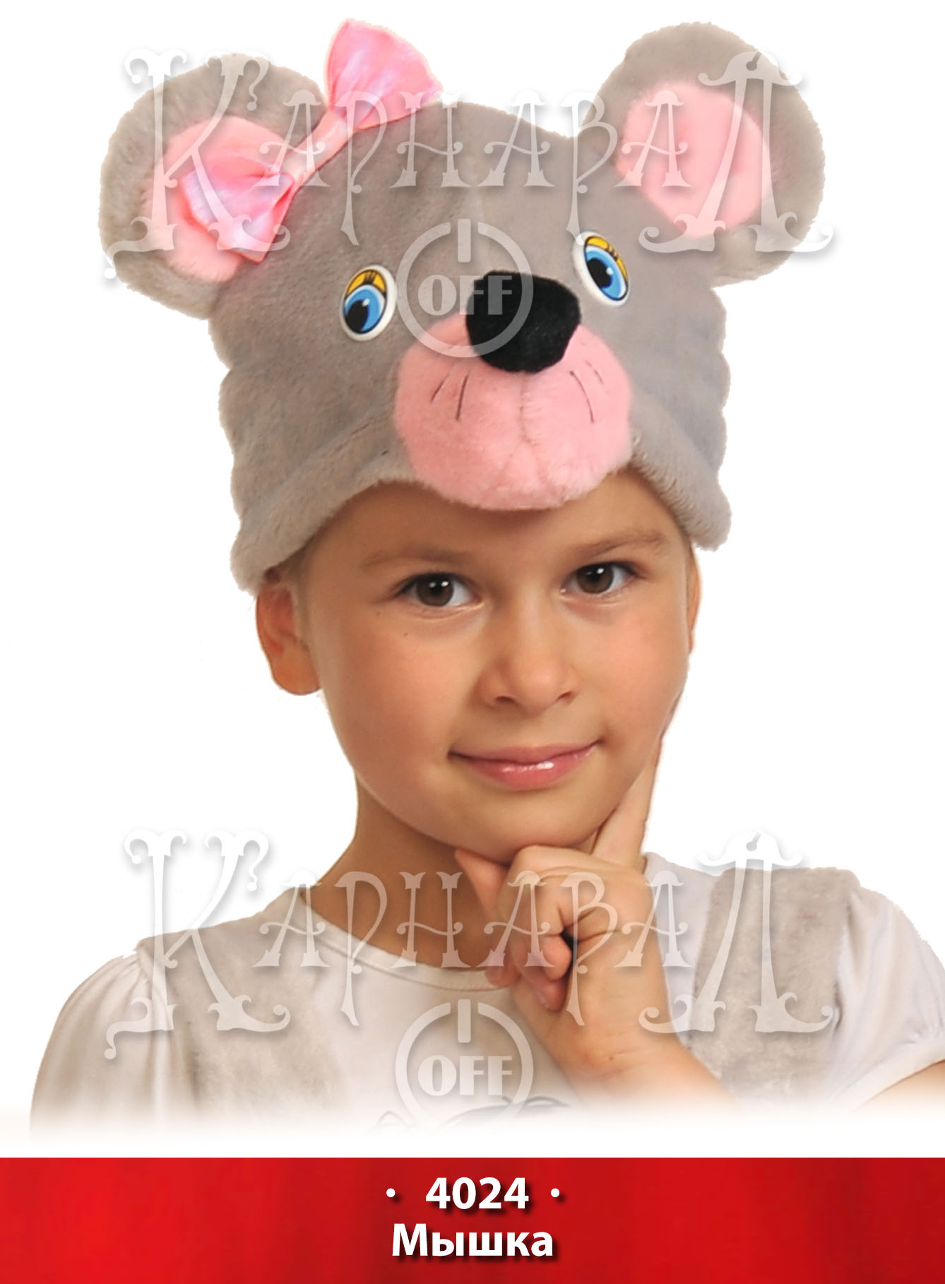 Шапочка для костюма мышки своими руками